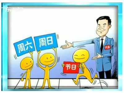 中国假期多少天 2017年全年法定节假日多少天