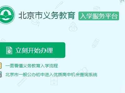 北京市小学入学信息采集系统 北京小学入学信息采集系统
