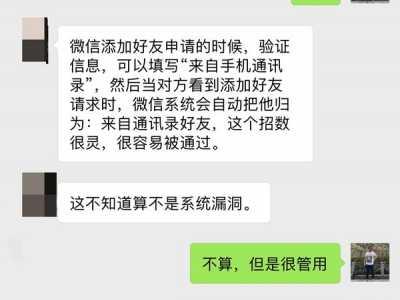 金融加微信的聊天话术 这是微信添加陌生人为好友成功率最高的话术