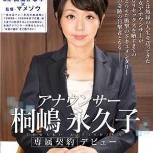 桐嶋永久子 桐岛永久子第一二部作品封面