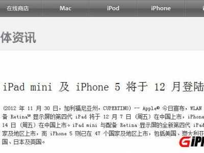 苹果5上市时间及价格 苹果官网正式公布国行iPhone5上市时间及其价格
