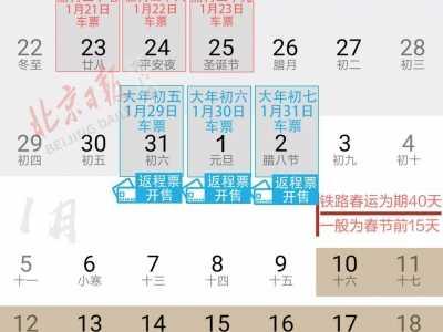 北京火车票预售时间 2020年春运火车票预售时间表