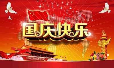國慶法定假日是幾天 2019年10月1日國慶節放假安排