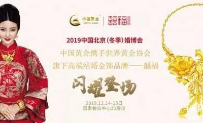 """銀飾加盟設計大賽 中國黃金攜手囍福亮相北京婚博會#為新人""""送囍添"""