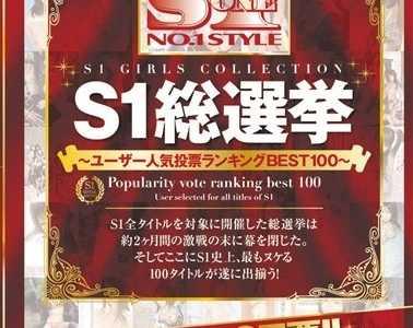 女優64人番号onsd-527封面 S1総選挙ユーザー人気投票ランキングBEST100